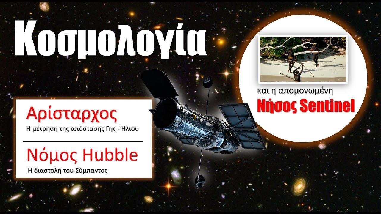 Κοσμολογία   Αρίσταρχος - Νόμος Hubble   Η απαγορευμένη νήσος Sentinel