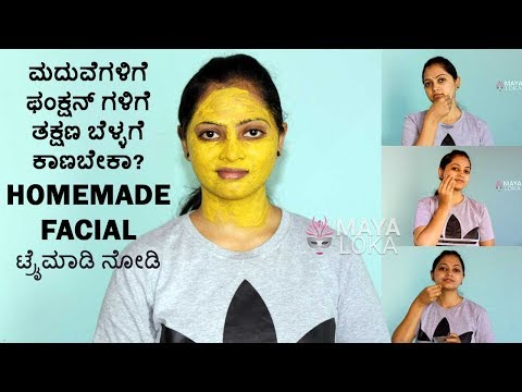 ಮದುವೆಗಳಿಗೆ ಫಂಕ್ಷನ್ ಗಳಿಗೆ  ತಕ್ಷಣ ಬೆಳ್ಳಗೆ ಕಾಣಬೇಕಾ? HomeMade  Facial  ಟ್ರೈಮಾಡಿ ನೋಡಿ Kannada beauty tips