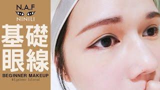 彩妝┃基礎眼線教學懶人包| Beginner Makeup | Eyeliner tutorial