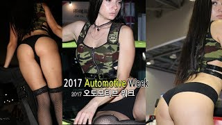 2017 오토모티브 모델, Automotive Week model