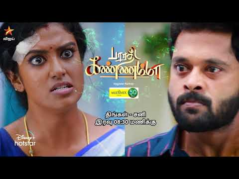 Barathi Kannamma | 17th to 19th September 2020 - Promo