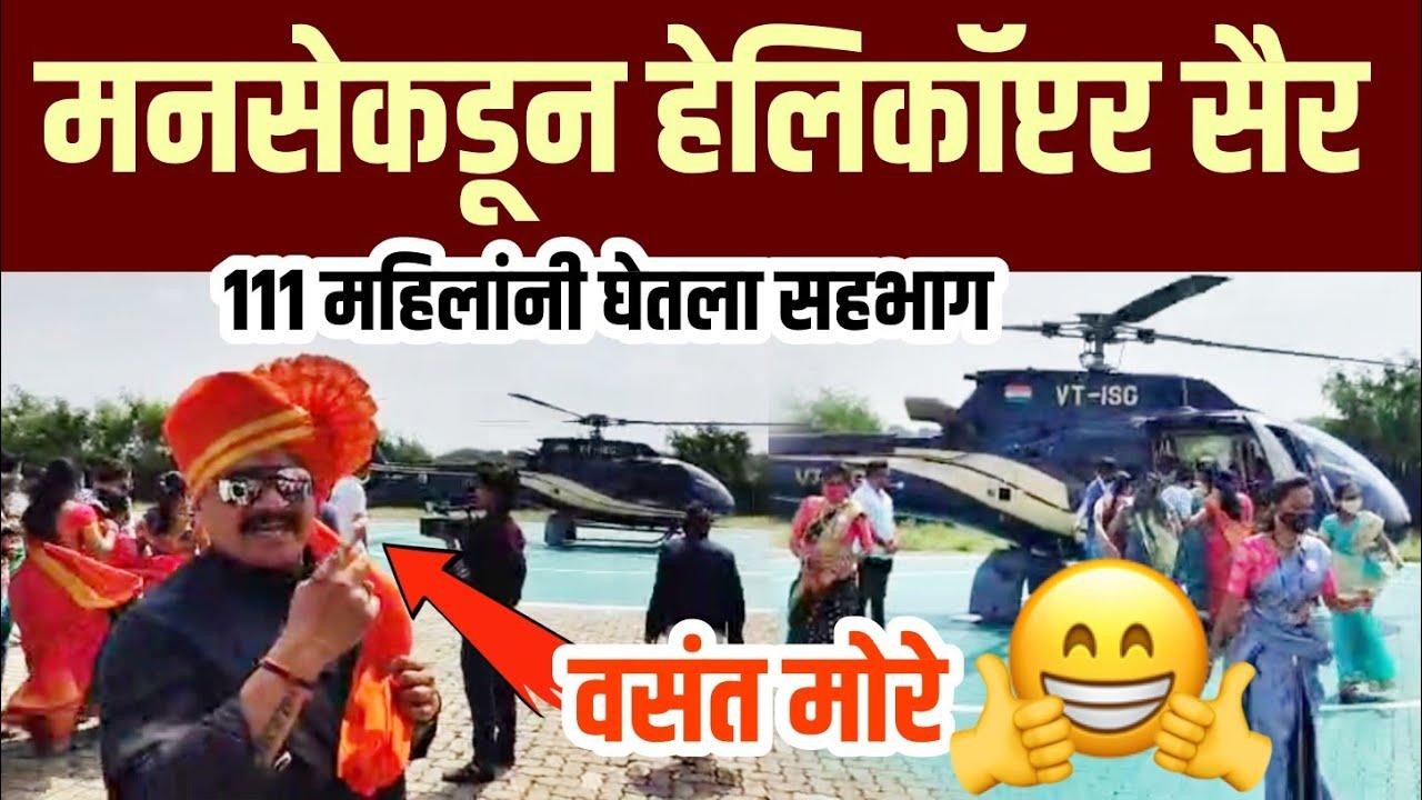 Video   Mns   उखाणा घेत थेट आकाशात उडाण   मनसेकडून 111 महिलांना Helicopter Ride   Vasant More   Pune