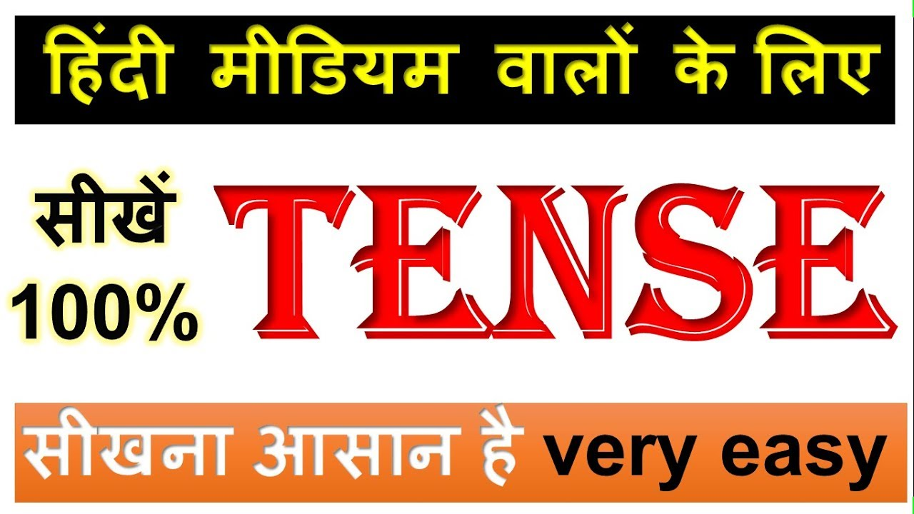 Image result for tense kaise sikhe