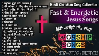 New Hindi Jesus Song collection for Quarantine 2020 |Non-stop jukebox |Fast & Energetic Worship song
