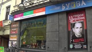 "Stepan Bandera in Shop ""BUKVA"" at Kreschatik 27.02.2015 Ukraine, Kiev"