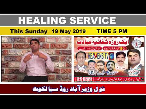 Revival In Sialkot  (19 May 2019)