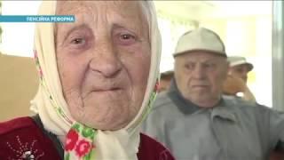 Чего ждать украинцам от пенсионной реформы | Ранок з Україною
