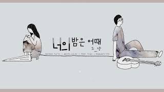 [KARA\THAISUB] J_ust - 너의 밤은 어때 (How's Your Night?)