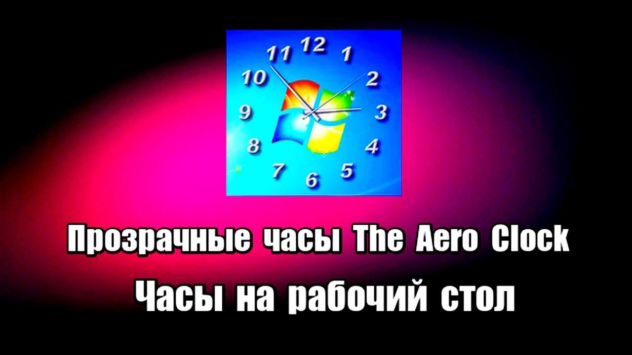 Скачать говорящие часы на пк бесплатно