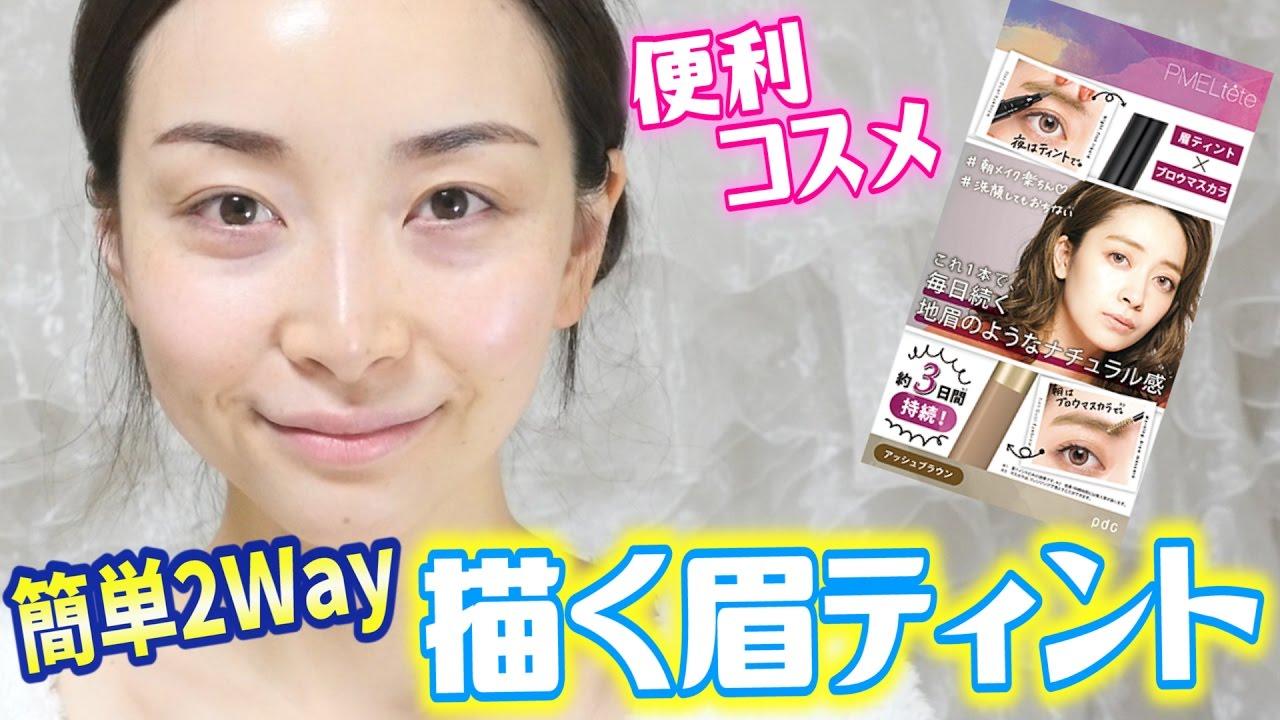 【便利コスメ】剥がす手間がない描く眉ティントは使えるか!?