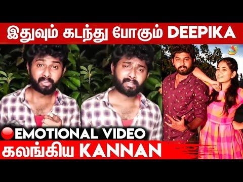 Deepika-விற்கு மறைமுகமாக ஆறுதல் கூறிய Kannan | Pandian Stores | Vijay TV