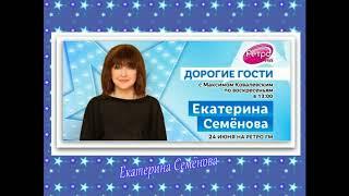 Екатерина Семёнова в шоу Дорогие гости с Максимом Ковалевским на радио Ретро FM 24.06.2018