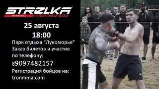25 августа  Магнитогорск 18 00 Стрелка