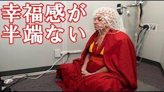 瞑想中のチベット仏教僧の脳波を調べてみたら大変なことになっていた! 瞑想が脳にもたらす7つの効能!