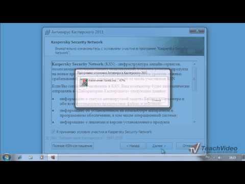 Переход на новую версию Антивируса Касперского 2011 (2/30)