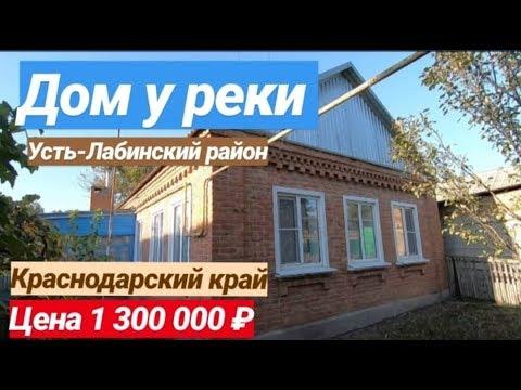 Продажа Дома в Краснодарском крае за 1 300 000 рублей, Усть Лабинский район