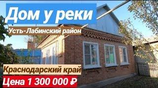 продажа Дома в Краснодарском крае за 2 800 000 рублей