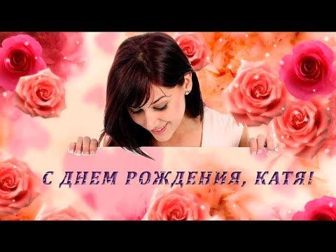 С Днем Рождения, Катя!