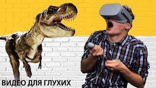 Oculus Go - доступная виртуальная реальность. Обзор VR шлема на жестовом языке |  Видео для  глухих