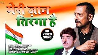 Gambar cover Meri Jaan Tiranga Hai Song | Desh Bhakti Song | Tirangaa | Raj kumar, Nana Patekar | Mohammed | nv