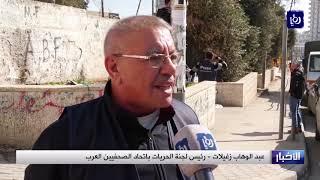 الاحتلال يقمع مسيرة شارك بها صحفيون عرب وأجانب بالضفة الغربية - (17-11-2018)