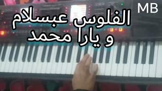 اغنية الفلوس يارا محمد ( تعليمي)