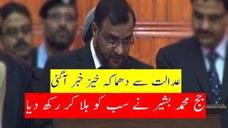 decision of court about nawaz shareef
