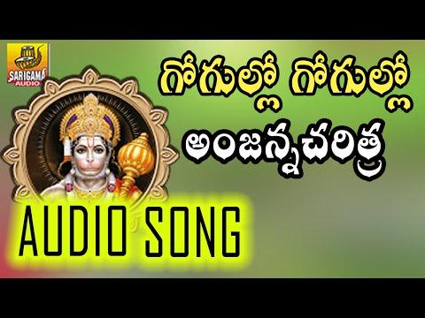 Gogullo Gogullo Anjanna Charitra Telugu -  Ramadevi Devotional Songs - Telangana Folk Songs