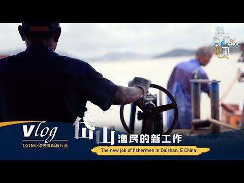 The new job of fishermen in Daishan, E China