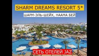 SHARM DREAMS RESORT 5 обзор отеля от турагента 2020