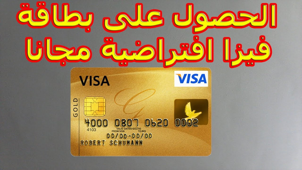 شرح طريقة الحصول على بطاقة فيزا افتراضية مجانا صالحة للشراء من الانترنت Warix Youtube