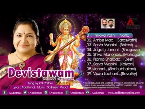 Devistawam (Traditional Devi Bhajans) Jukebox l K S Chithra