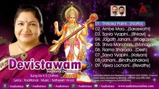Download Devistawam (Traditional Devi Bhajans) Jukebox l K S Chithra MP3 song and Music Video