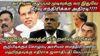 சூடு பிடிக்கும் இலங்கை அரசியல்|Srilanka Today News,Today News1st,News srilanka Today|2019.02.19
