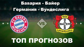 Бавария Байер прогноз футбол Германия Бундеслига