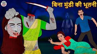बिना मुंडी की भूतनी - Horror Stories   Stories in Hindi   Hindi Kahaniya   Koo Koo TV Hindi