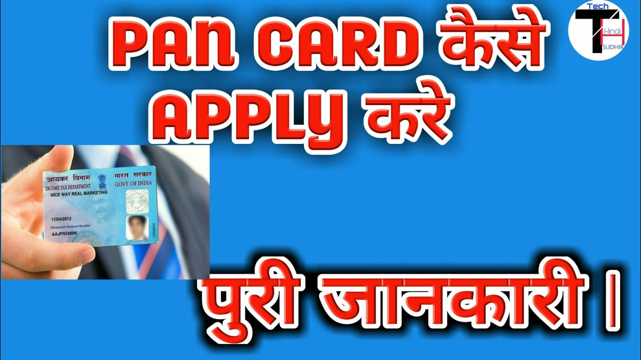 techhindisudhir how to apply pan card 2minute  youtube