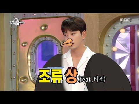 [RADIO STAR] 라디오스타 -  Animal simulation by Hwang Chan-sung !! 20170809