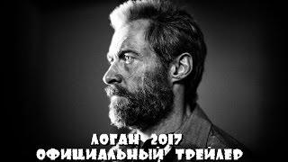 Логан Официальный трейлер Русская Озвучка 2017