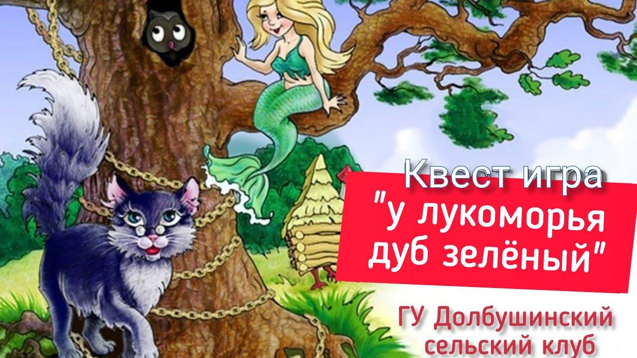 Александр Сергеевич Пушкин - У лукоморья дуб зелёный (СТИХ ...