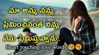 Heart Touching Love Failure Words #Sureshbojja Telugu Love Quotes Sureshbojja Telugu Love Poem