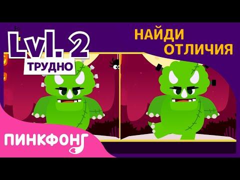 Найди Отличия!   Трудно   Игры Хэллоуин   Песни про Динозавров   Пинкфонг Песни для Детей