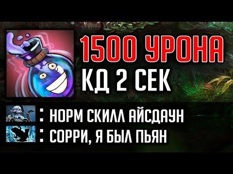 видео: 1500 УРОНА С КОЛБЫ КД 2 СЕК | alchemist dota 2