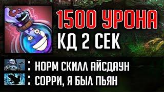 1500 УРОНА С КОЛБЫ КД 2 СЕК | ALCHEMIST DOTA 2
