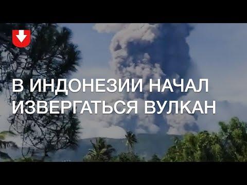 В Индонезии начал извергаться вулкан. И это — после землетрясения и цунами