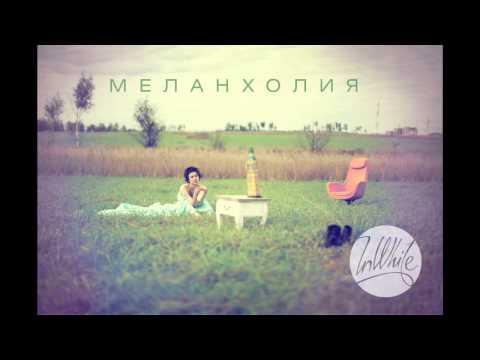 "InWhite - Меланхолия (с дебютного альбома ""Неверлэнд"")"