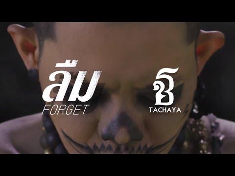 ลืม [forget] - เก่ง ธชย (TACHAYA) [Official Lyric Video]