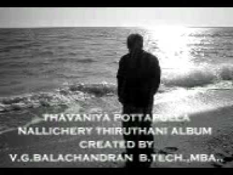 tavaniya potta pulla nallicheri thiruthani album created by V.G.Balachandran B.Tech.,MBA., Pudhukand