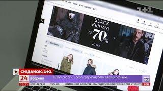 Де українці шукають знижок у чорну п