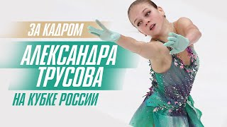 Александра Трусова на Кубке России Фигурное катание За кадром